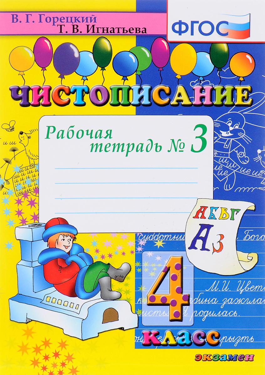 Т. В. Игнатьева Чистописание. 4 класс. Рабочая тетрадь №3