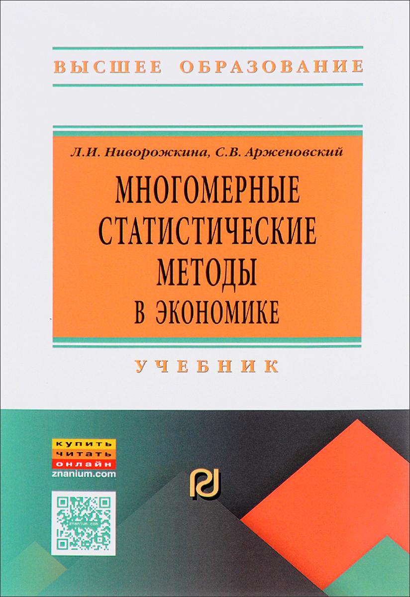 Многомерные статистические методы в экономике. Учебник