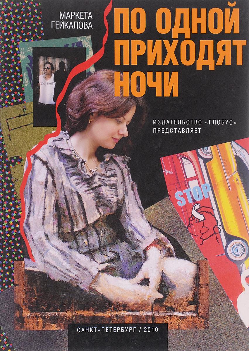 Маркета Гейкалова По одной приходят ночи джиган – дни и ночи cd
