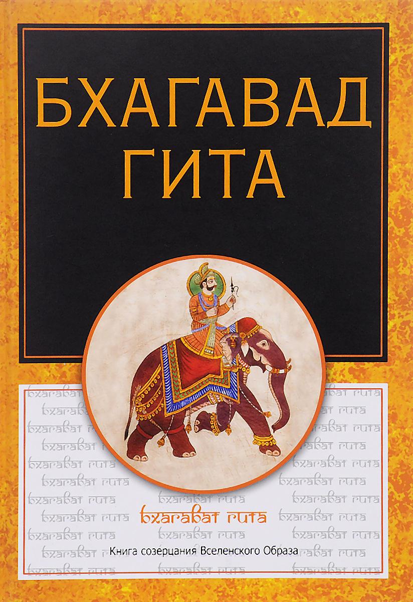9785386095574 - Бхагавадгита - Книга