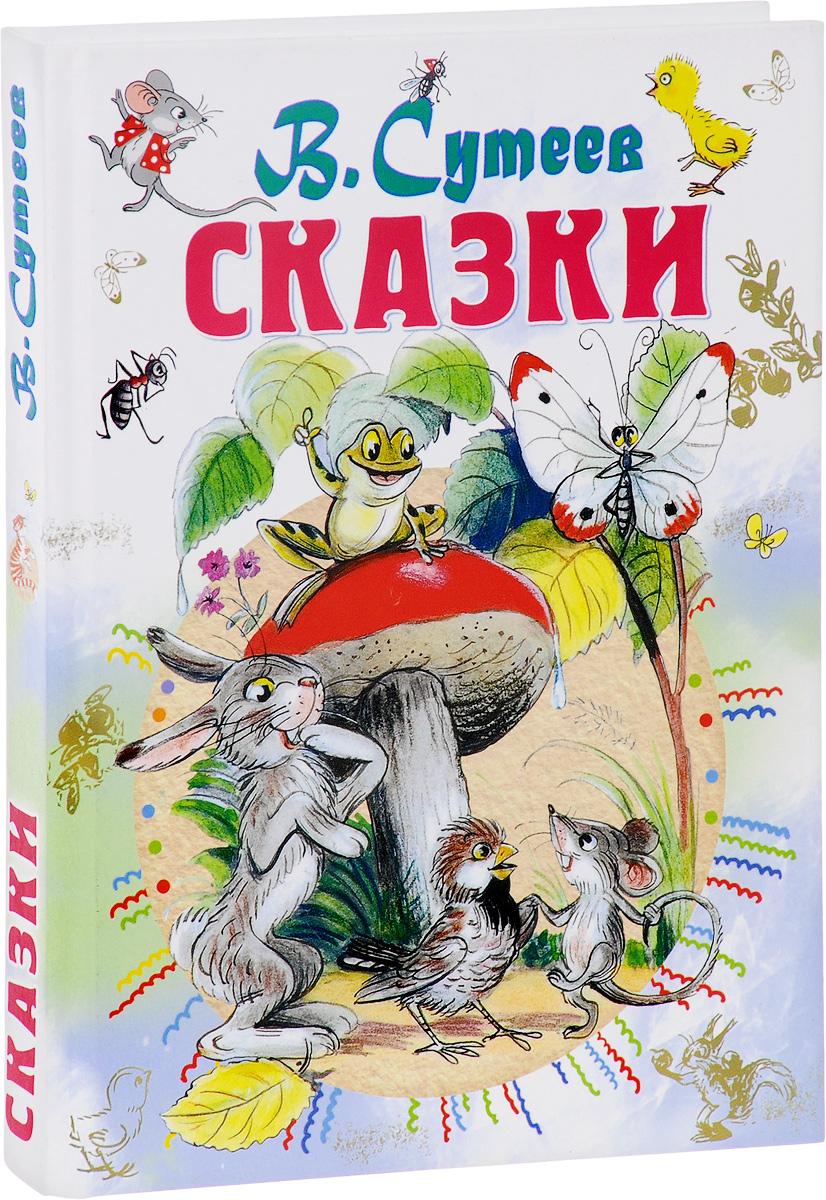 В. Г. Сутеев В. Сутеев. Сказки солнечный заяц и медвежонок и другие сказки