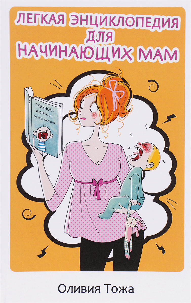 Оливия Тожа Легкая энциклопедия для начинающих мам товары для мам