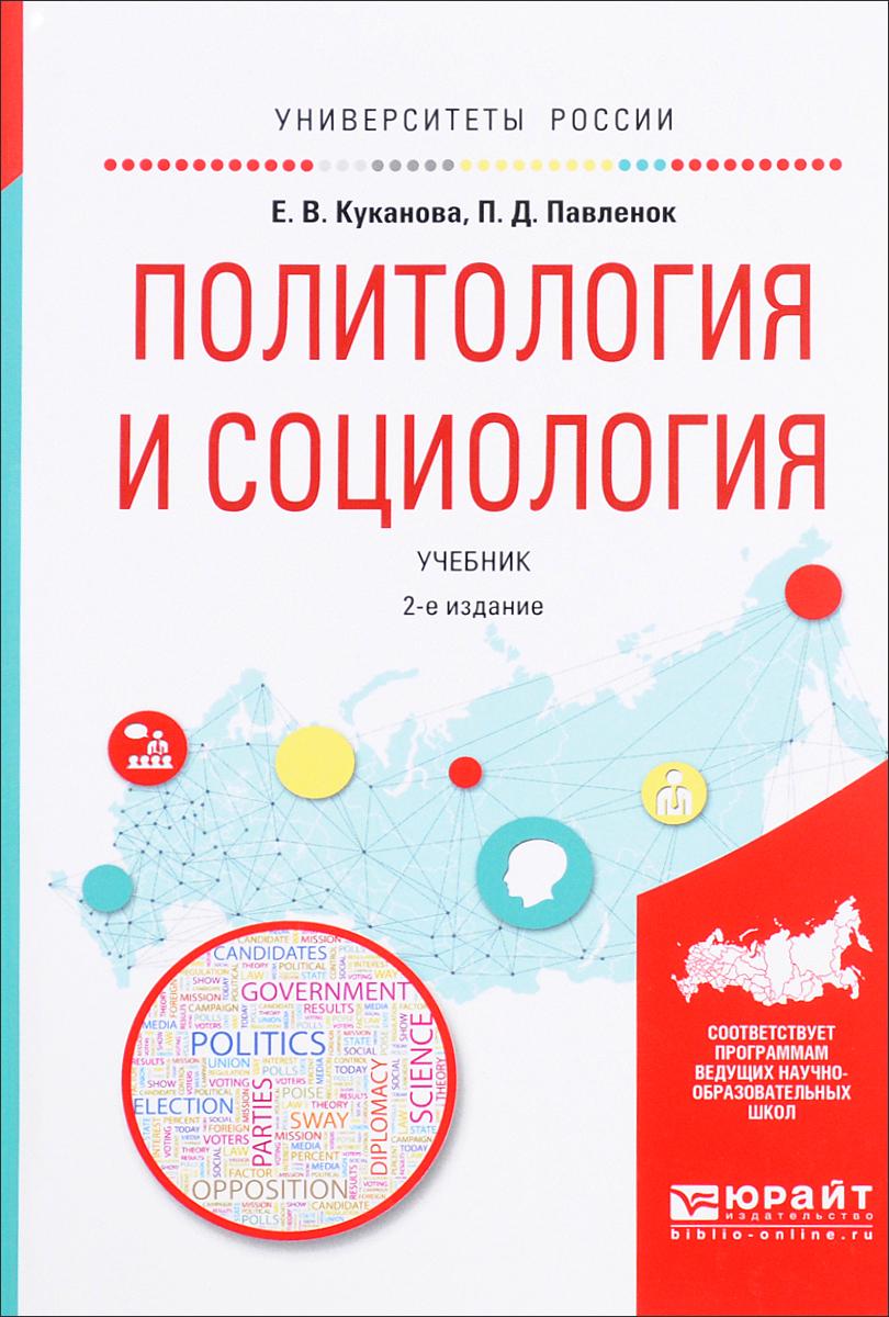 Е. В. Куканова, П. Д. Павленок Политология и социология. Учебник
