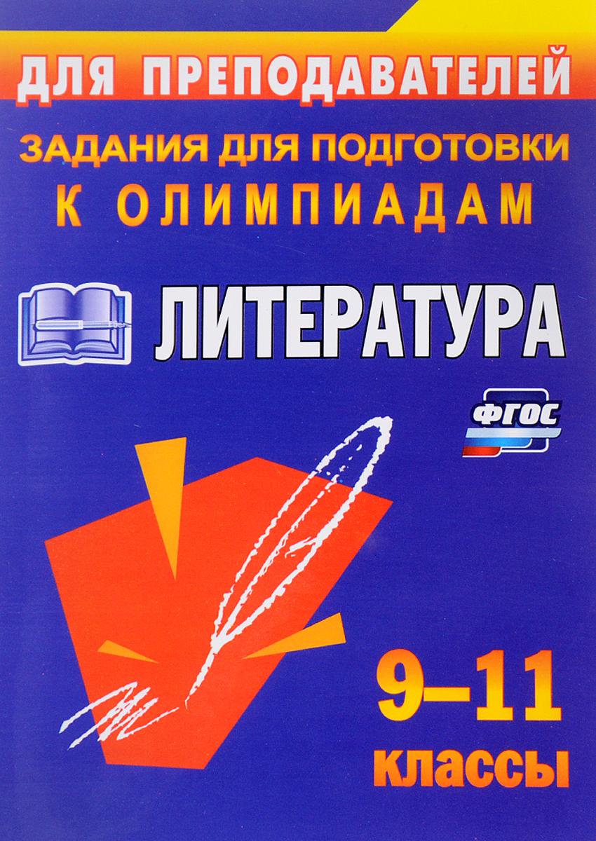 Н. Ф. Ромашина Литература. 9-11 классы. Олимпиадные задания