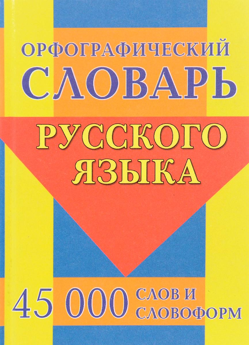 Орфографический словарь русского языка. 45 000 слов и словоформ
