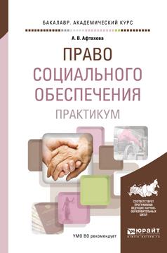Право социального обеспечивания. Практикум. Учебное пособие