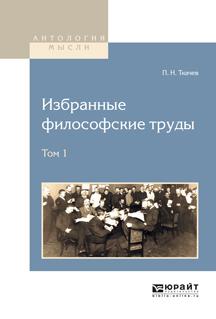 П. Н. Ткачев П. Н. Ткачев. Избранные философские труды. В 2 томах. Том 1 п п блонский проблема реальности у беркли