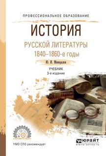Ю. И. Минералов История русской литературы. 1840-1860-е годы. Учебник