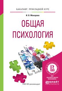 Макарова И.В. Общая психология. Учебное пособие