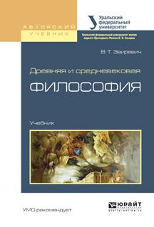 Книга Древняя и средневековая философия. Учебник. В. Т. Звиревич