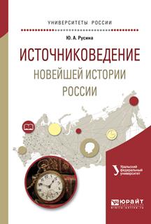 Ю. А. Русина Источниковедение новейшей истории России. Учебное пособие