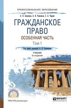 Гражданское право России. Особенная часть. Учебник. В 2 томах. Том 1