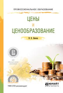 Липсиц И.В. Цены и ценообразование. Учебное пособие и в липсиц цены и ценообразование учебное пособие для спо