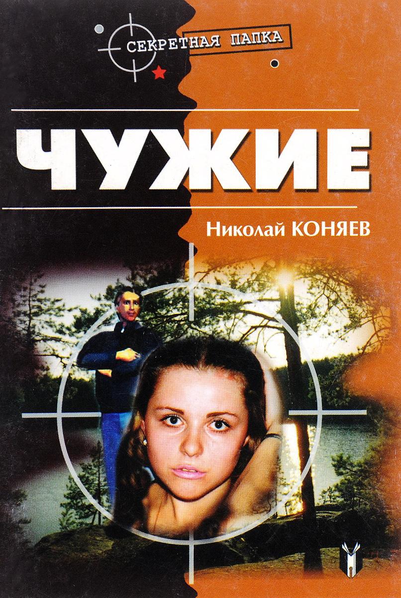 Н. Коняев Чужие kragen 9h отзывы