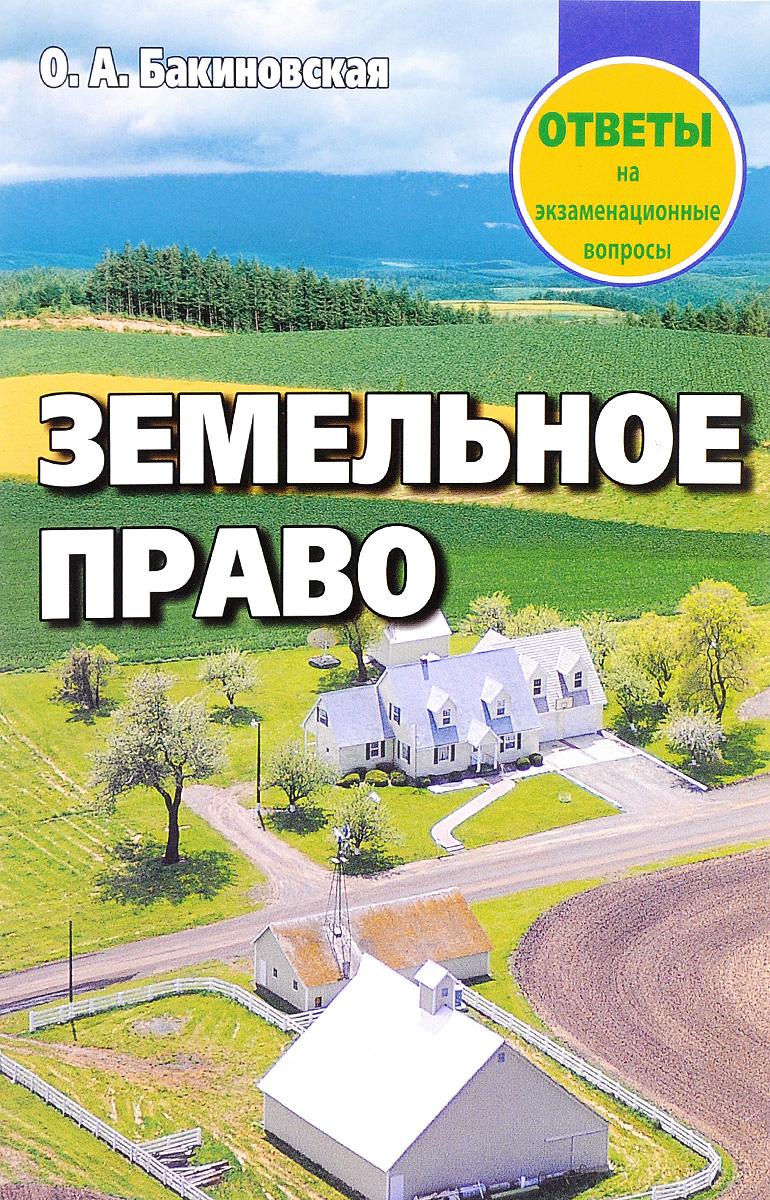Земельное право. Ответы на экзаменационные вопросы