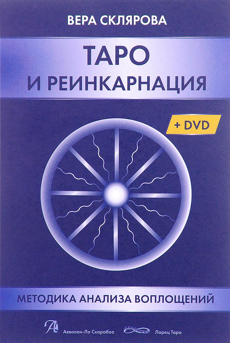 Таро и Реинкарнация. Методики анализа воплощений монады в мироздании (+ DVD). Вера Склярова