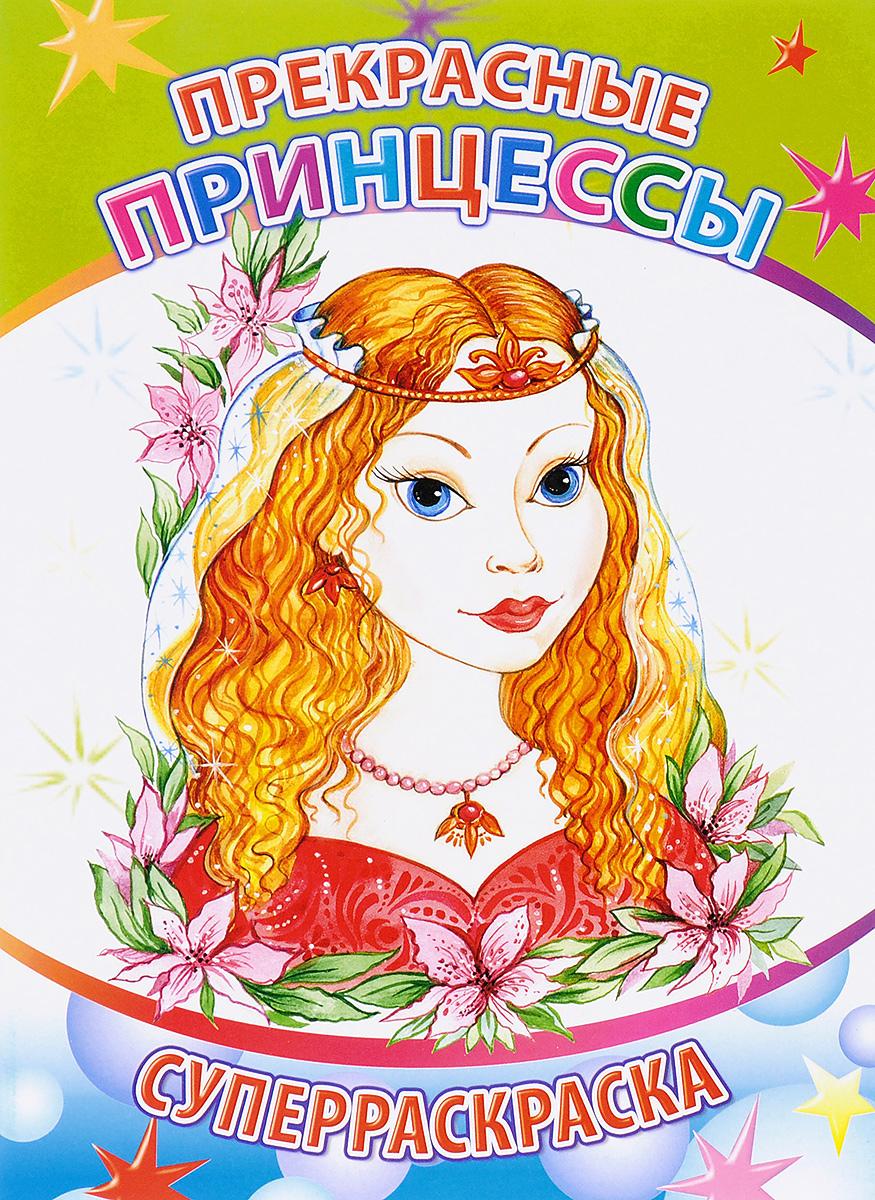 Прекрасные принцессы. Суперраскраска