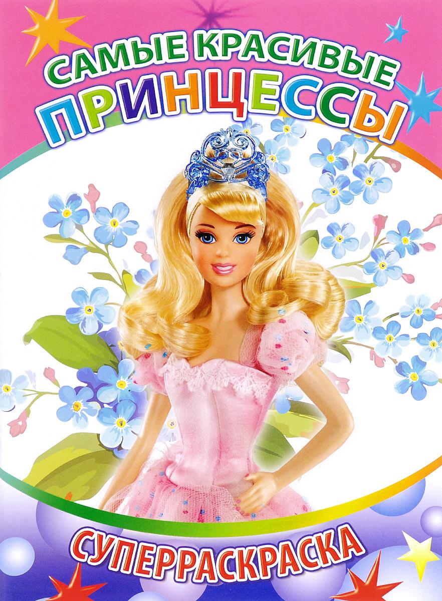 Самые красивые принцессы. Суперраскраска красивые ободки для девочек