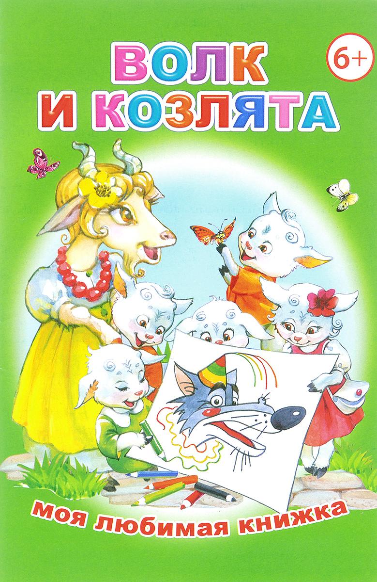 Волк и козлята ISBN: 978-5-91282-685-6 phantom cam 0857