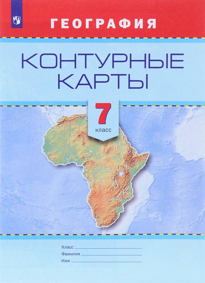 География. 7 класс. Контурные карты контурные карты по географии 7 класс дрофа