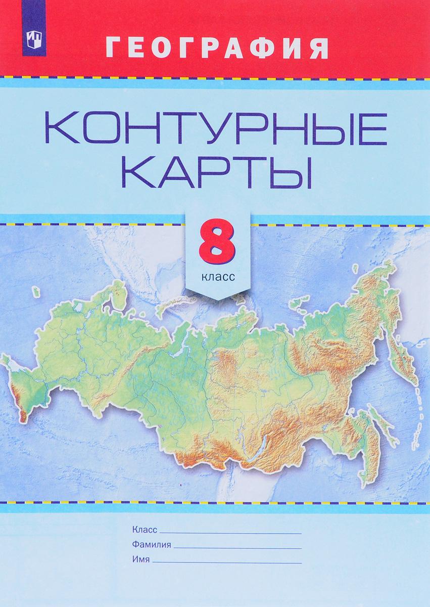 География. 8 класс. Контурные карты география россии природа население 8класс контурные карты