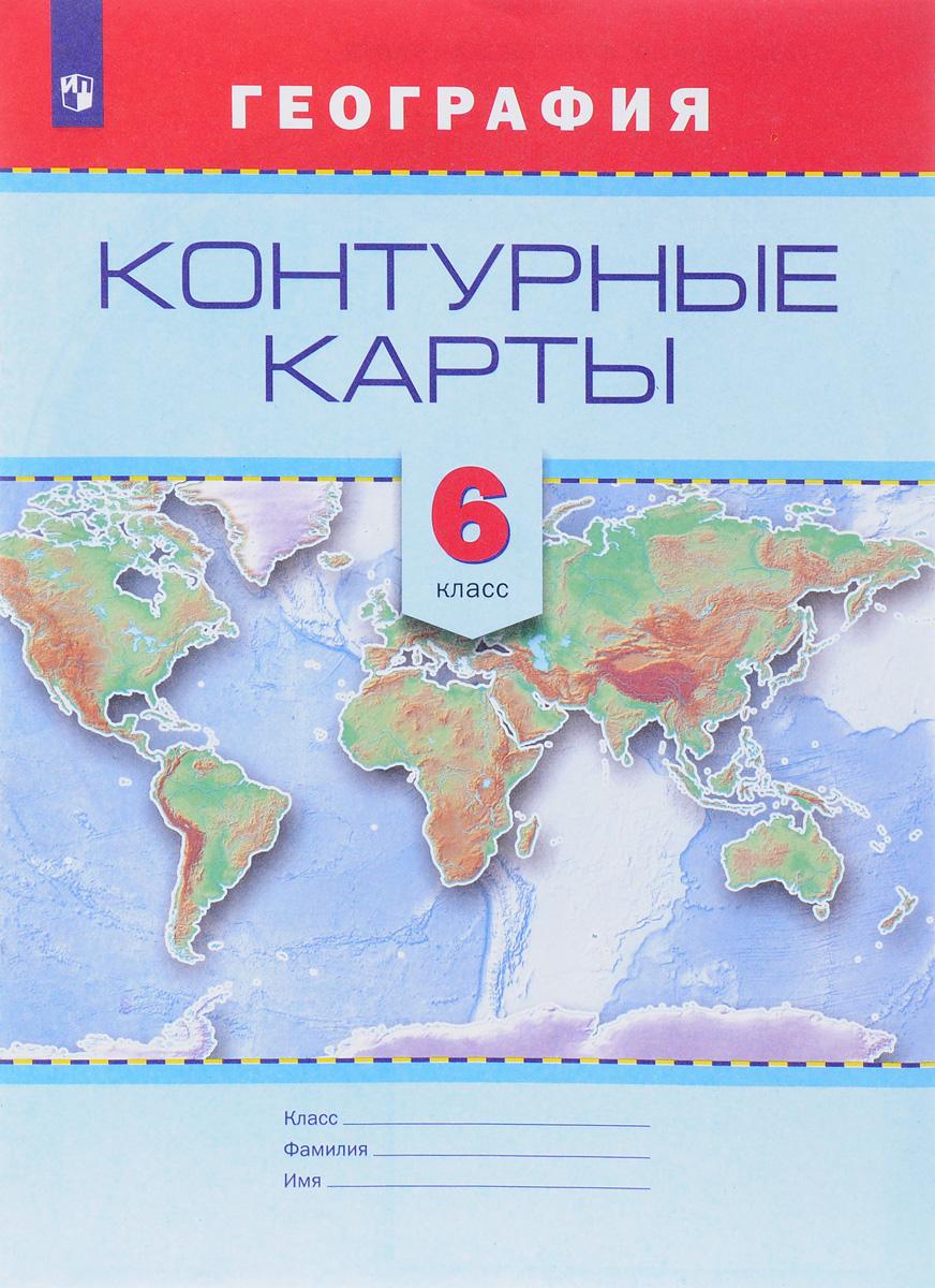 География. 6 класс. Контурные карты контурные карты по географии 7 класс дрофа