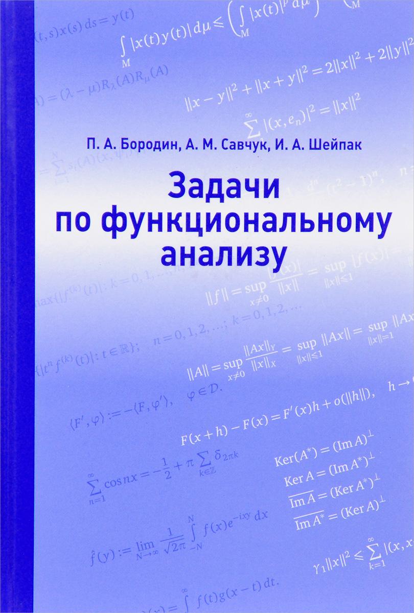 П. А. Бородин, А. М. Савчук, И. А. Шейпак Задачи по функциональному анализу