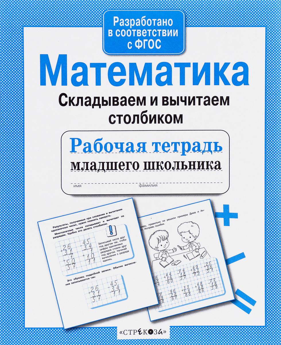 Л. Маврина Математика. Складываем и вычитаем столбиком