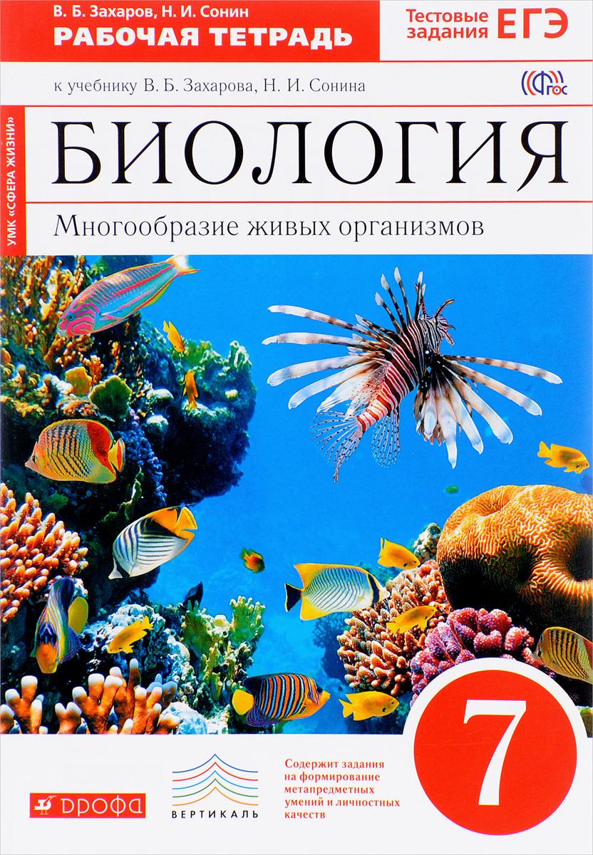 В. Б. Захаров, Н. И. Сонин Биология. 7 класс. Рабочая тетрадь. Многообразие живых организмов