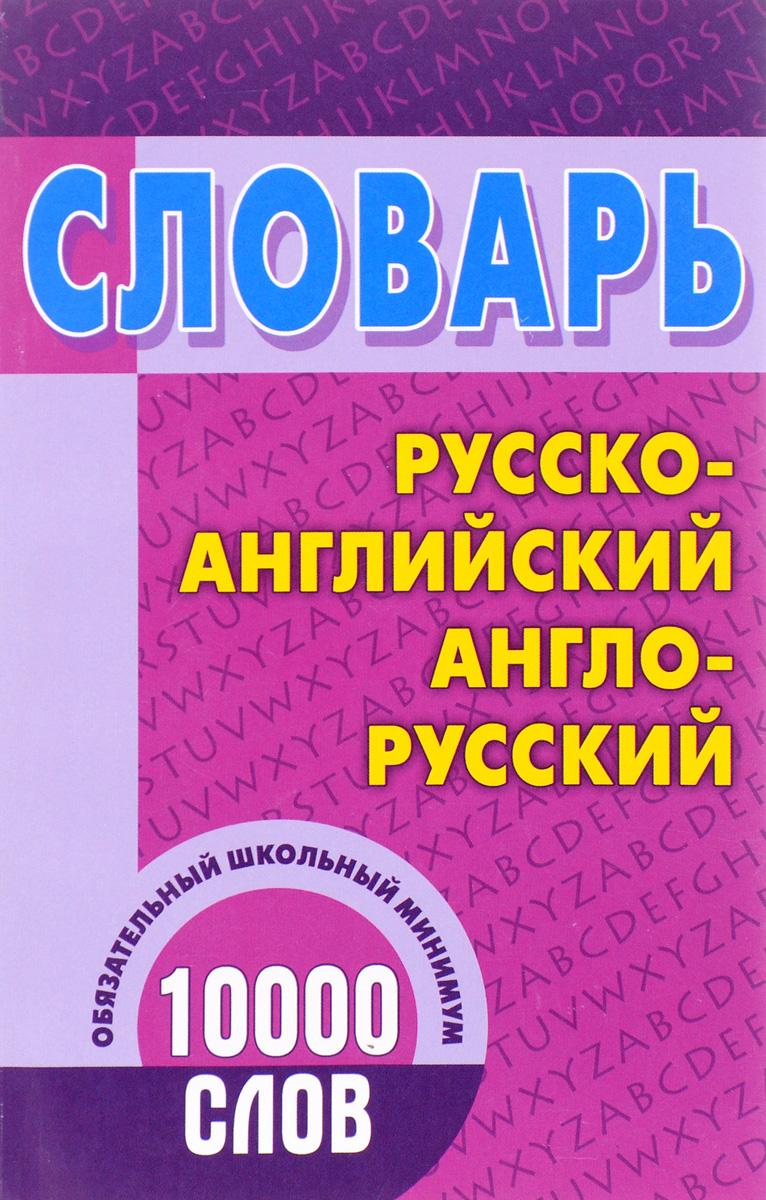 Словарь русско-английский, англо-русский. 10000 слов алгебра слова вошедшие в неизвестность