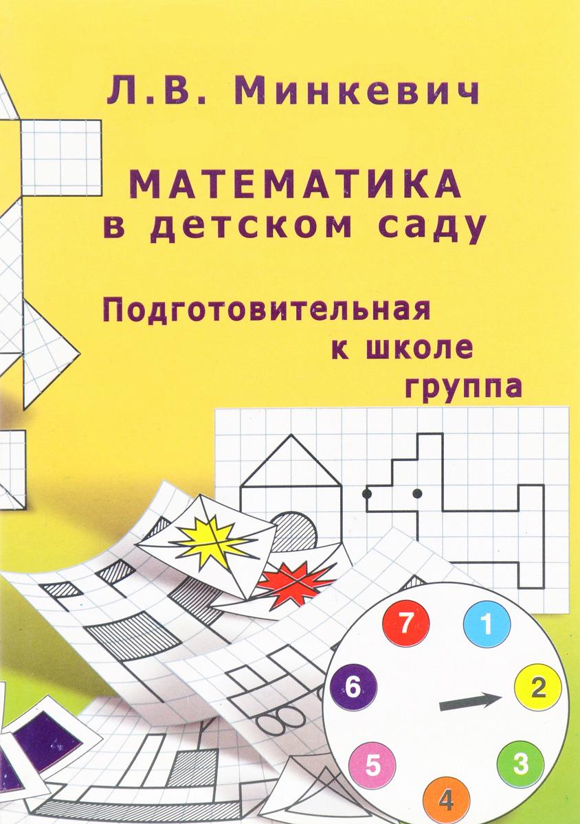 Л. В. Минкевич Математика в детском саду. Подготовительная к школе группа