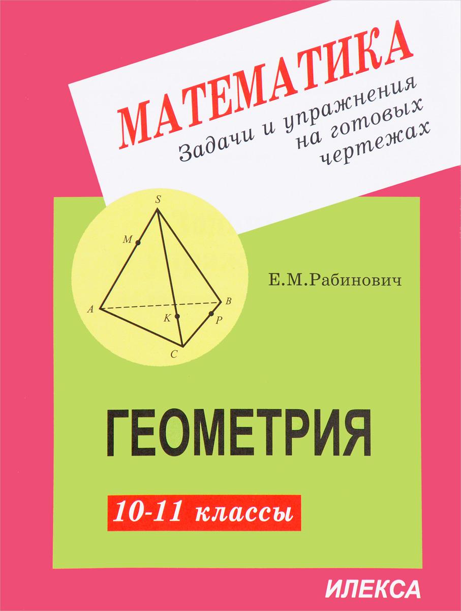 геометрия 7 класс казаков решебник ответы