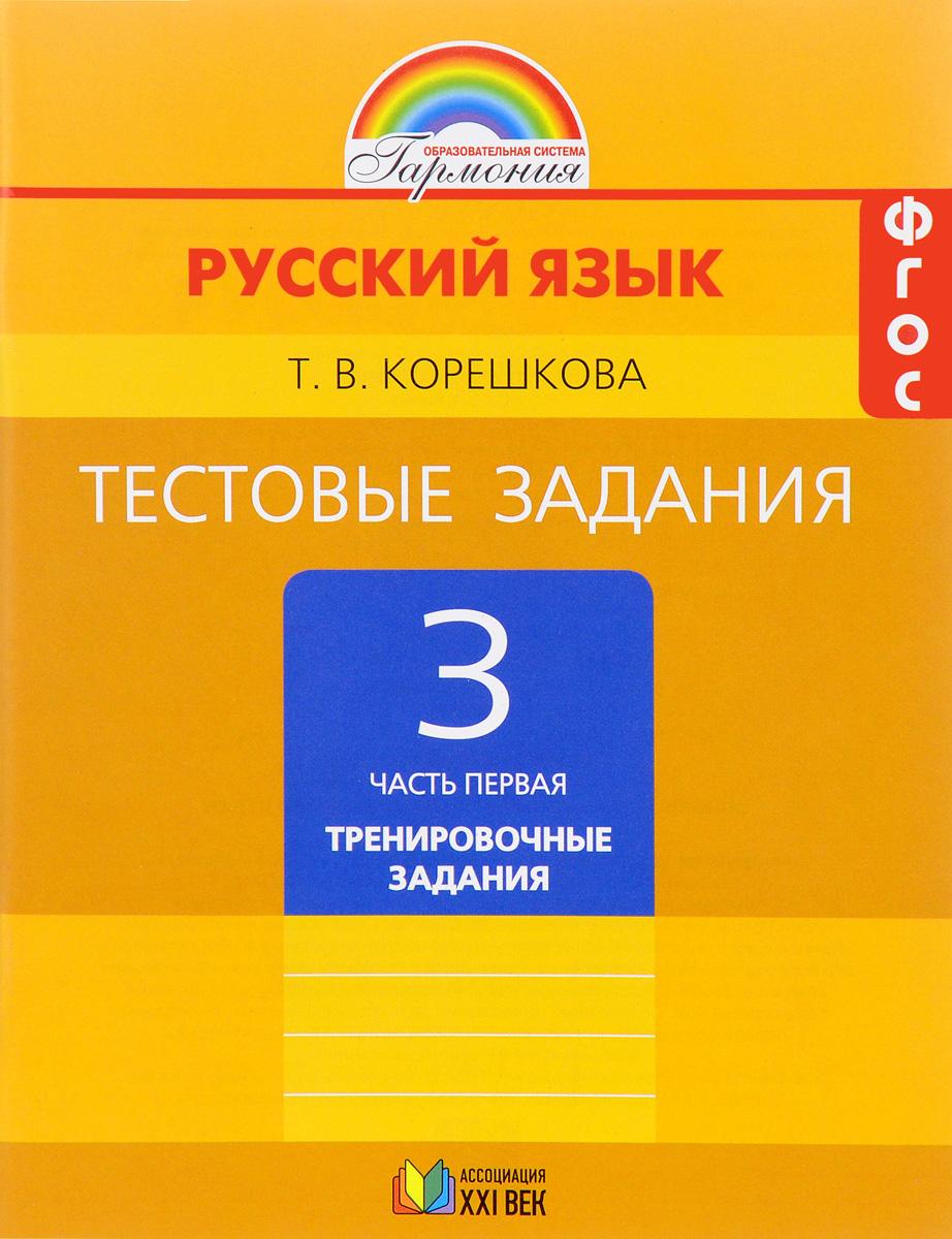 Т. В. Корешкова Русский язык. 3 класс. Тестовые задания. В 2 частях. Часть 1 т в корешкова русский язык 3 класс тестовые задания в 2 частях часть 1