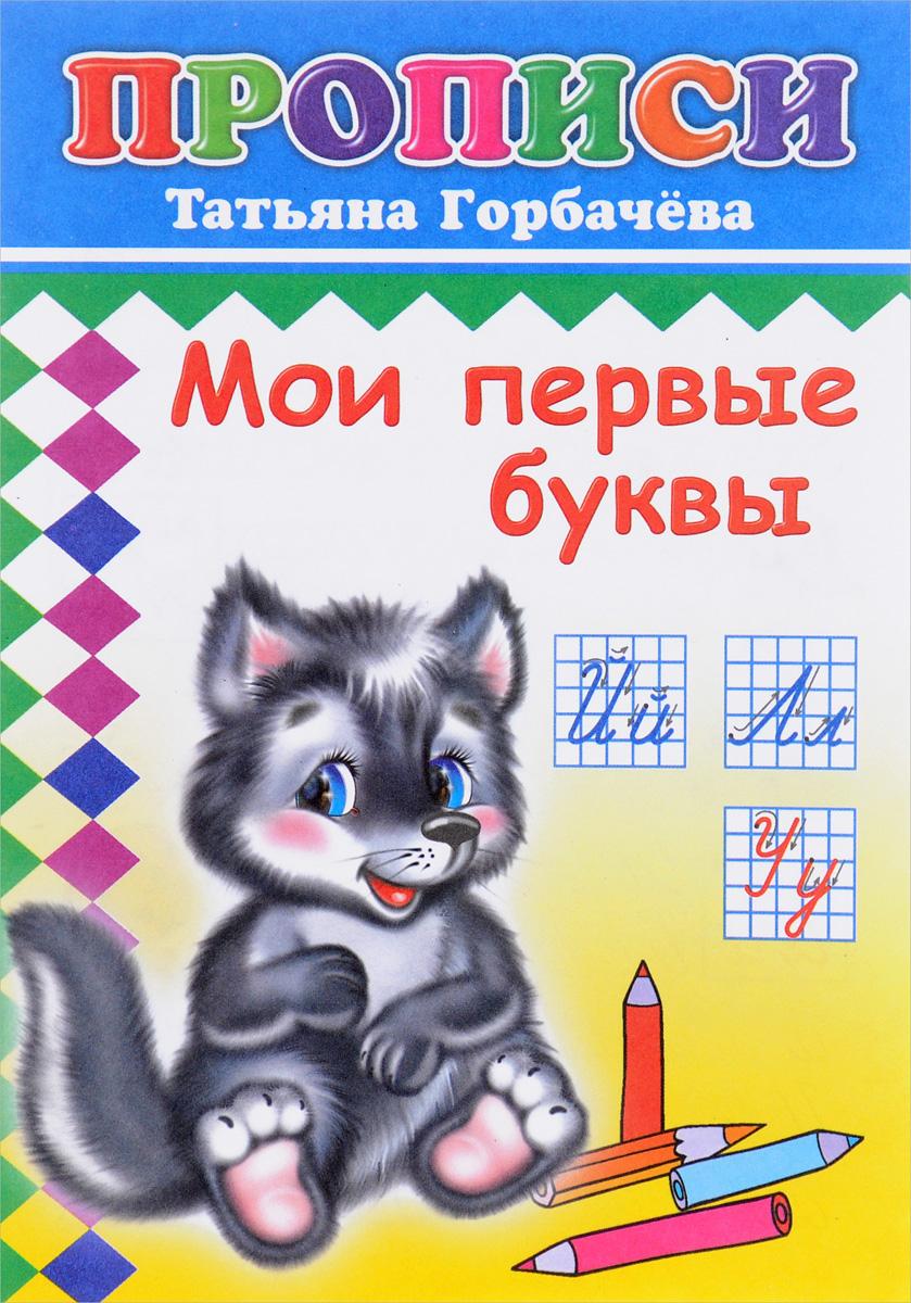 Татьяна Горбачева Мои первые буквы первые уроки этикета обучающее игровое пособие
