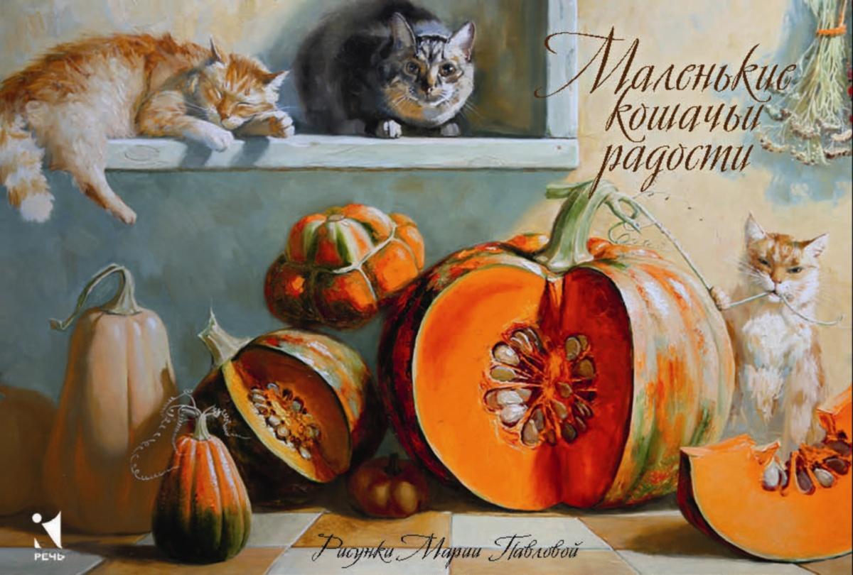 Маленькие кошачьи радости (набор из 12 открыток)
