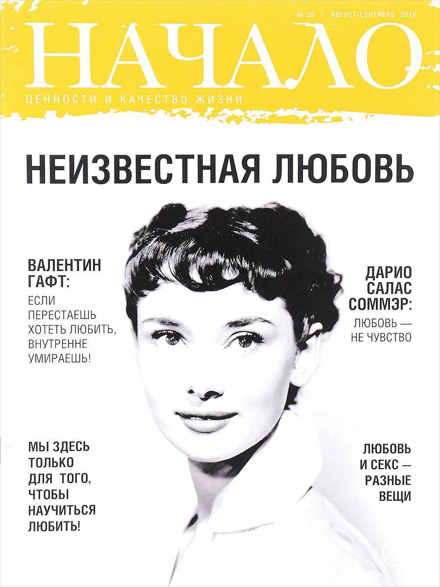 Начало, №36, август-сентябрь, 2016. Неизвестная любовь радзинский э с а существует ли любовь спрашивают пожарники