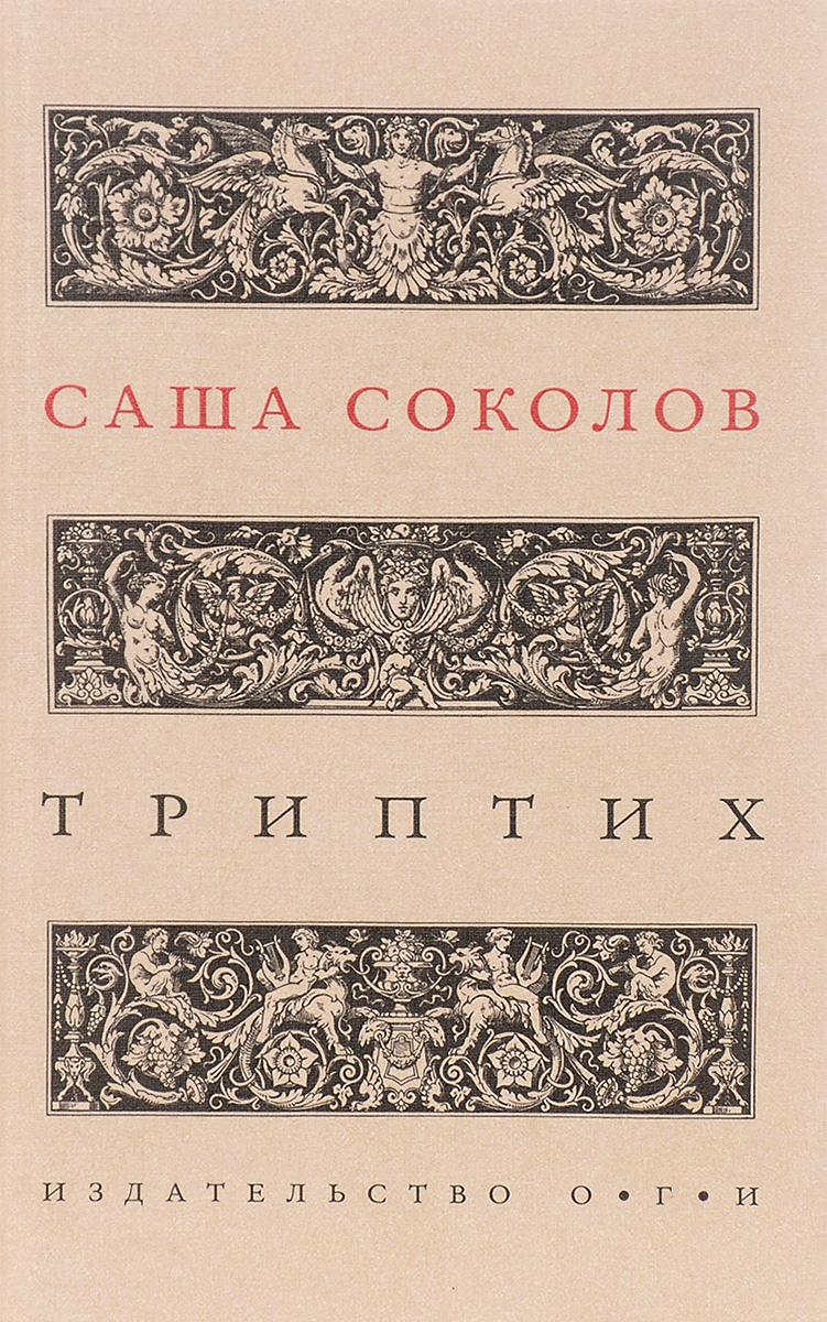 Саша Соколов Саша Соколов. Триптих соколов ручки серебро цена