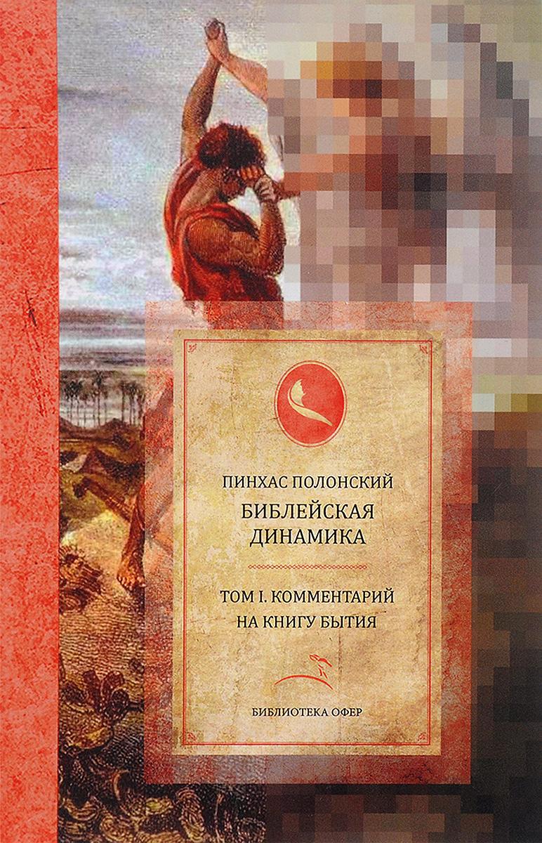 Пинхас Полонский. Библейская динамика. Том 1. Комментарий на Книгу Бытия