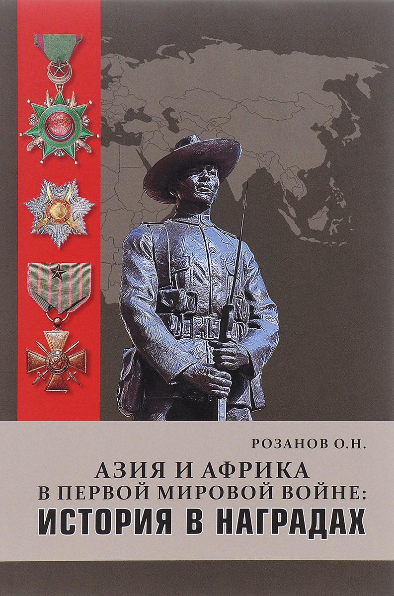 О. Н. Розанов Азия и Африка в Первой мировой войне. История в наградах