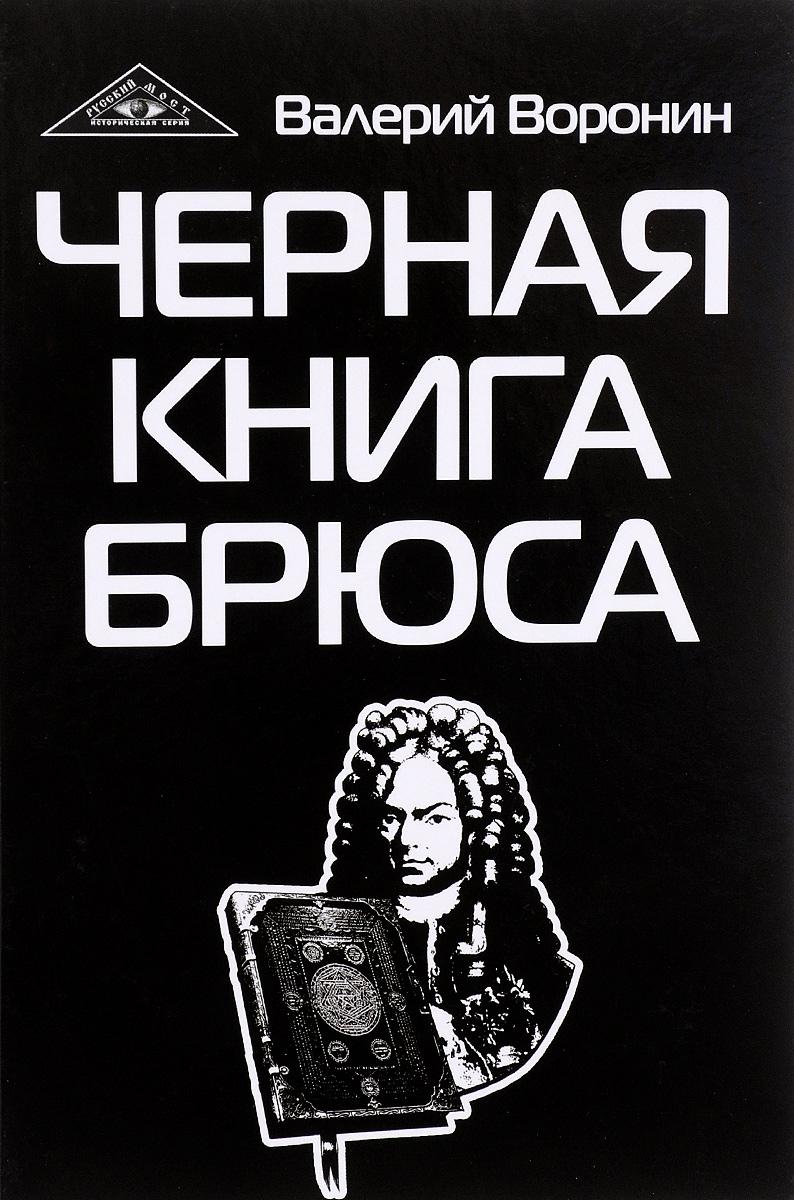 Черная книга Брюса. Трилогия. Валерий Воронин