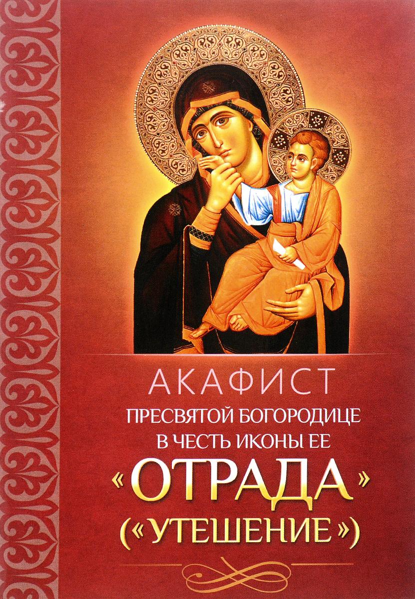 Андрей Плюснин Акафист Пресвятой Богородице в честь иконы Ее Отрада (Утешение)