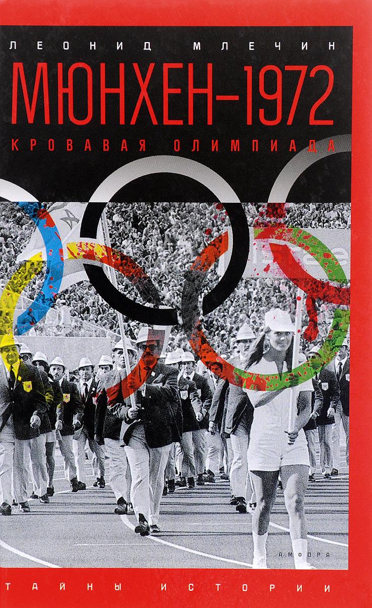 Л. Млечин Мюнхен - 1972. Кровавая Олимпиада