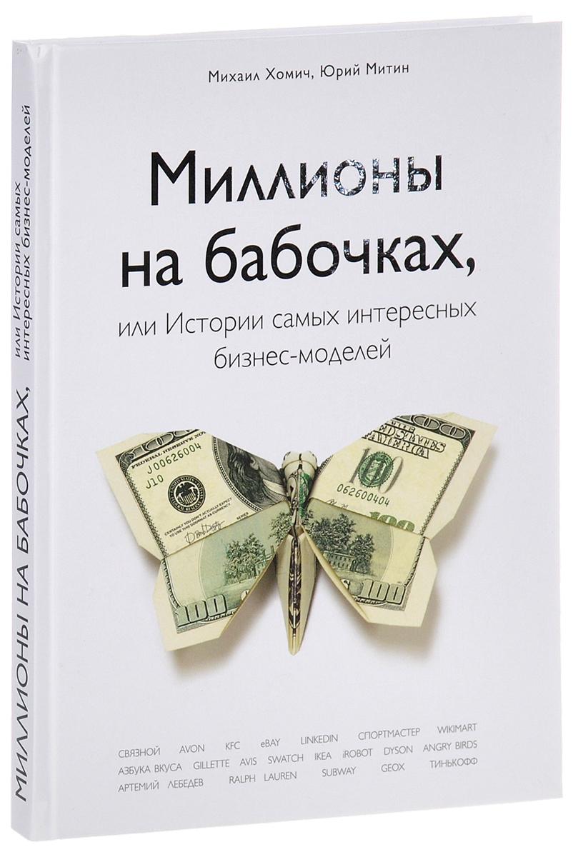 Михаил Хомич, Юрий Митин Миллионы на бабочках, или Истории самых интересных бизнес-моделей