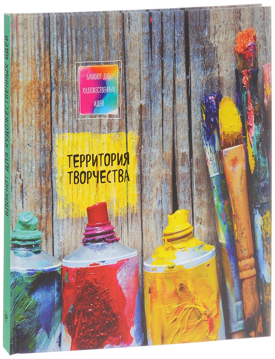 Блокнот для художественных идей все что меня радует блокнот для хорошего настроения и творчества