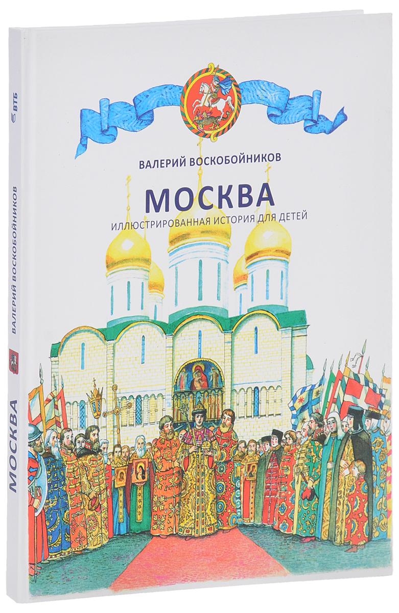 Валерий Воскобойников Москва. Иллюстрированная история для детей книга мастеров
