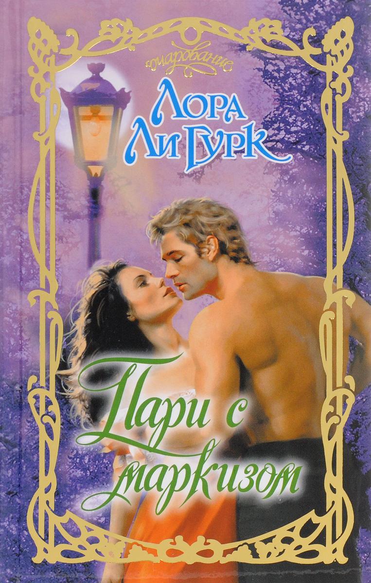 исторические любовные романы с эротикой