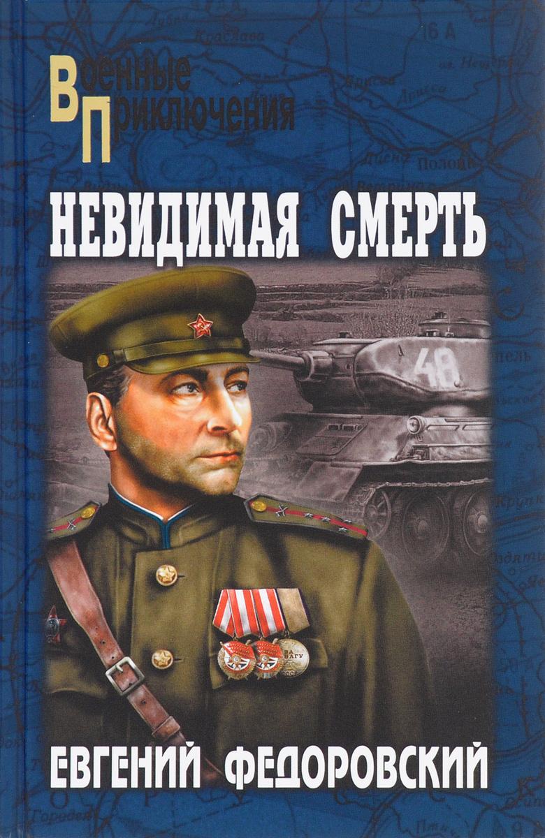 Е. П. Федоровский Невидимая смерть