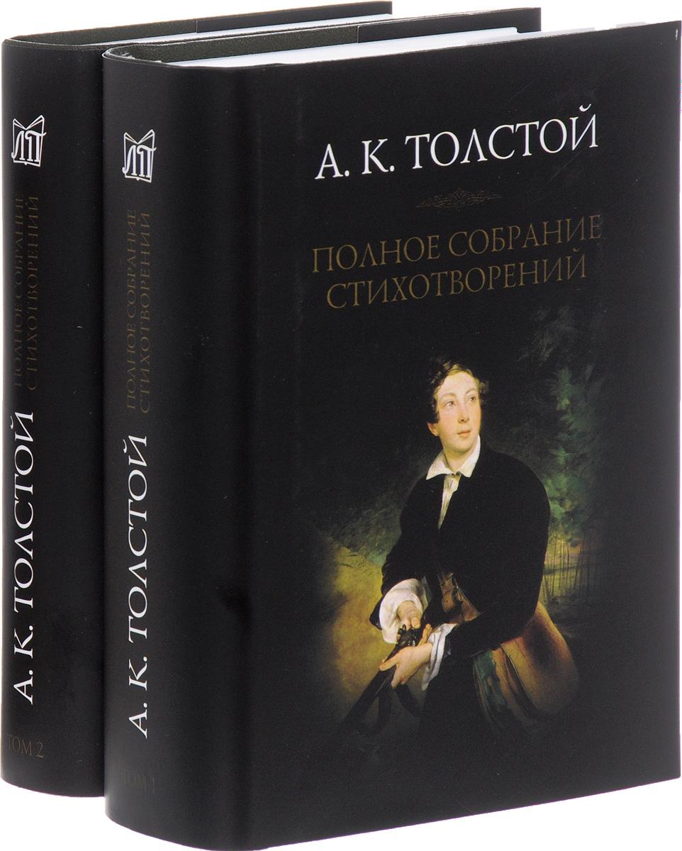 А. К. Толстой А. К. Толстой. Полное собрание стихотворений. В 2 томах (комплект из 2 книг) а к толстой полное собрание стихотворений в 2 томах комплект