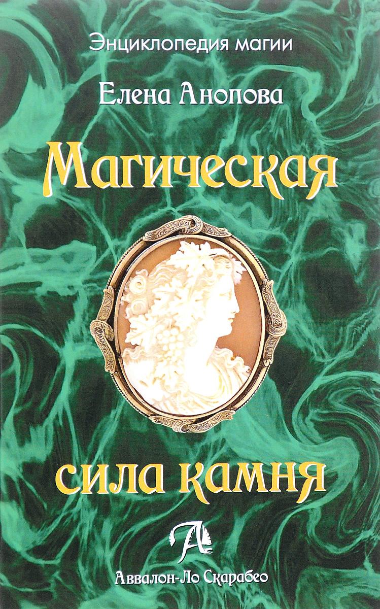 Магическая сила камня. Елена Анопова