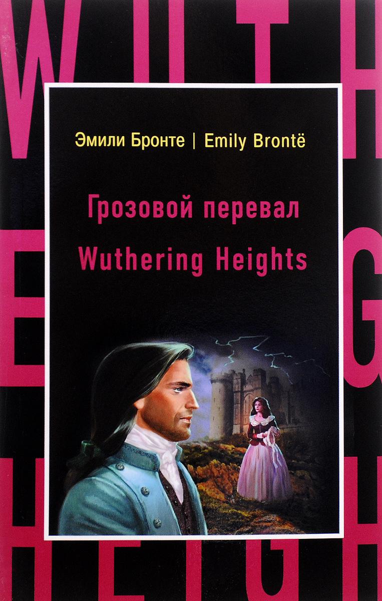 Эмили Бронте Грозовой перевал / Wuthering Heights